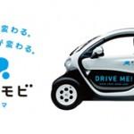 Nissan Extends its Groundbreaking 'Choimobi Yokohama'