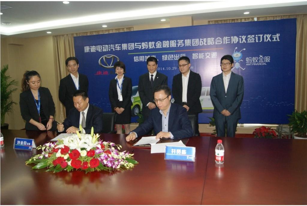 Kandi's JV Entered Strategic Partnership With Ant Financial Services Group Photo courtesy of Kandi